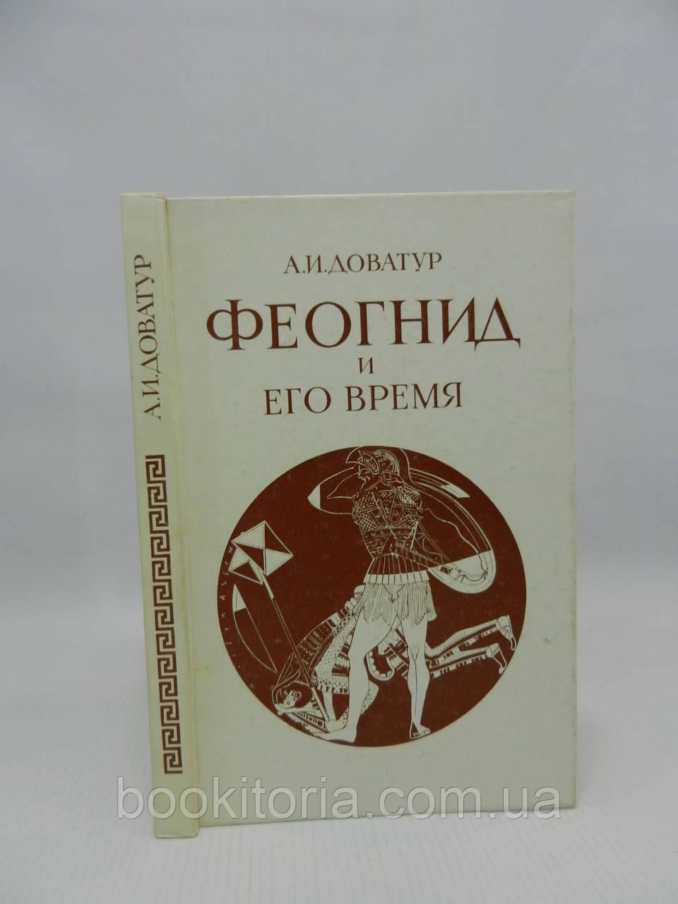 Доватур А. Феогнид и его время (б/у).