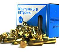 Патроны монтажные Д3 синие 6,8 х 18 (100 шт., для пистолетов MG-710, ПЦ-84, МЦ-52)