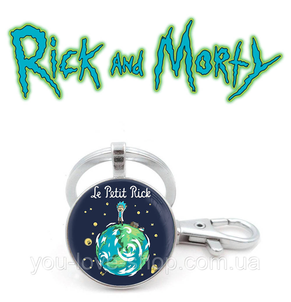 Брелок Le Petit Rick Рик и Морти / Rick and Morty