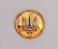 Пуговица на обмундирование военнослужащих (золотистая) Ø 22