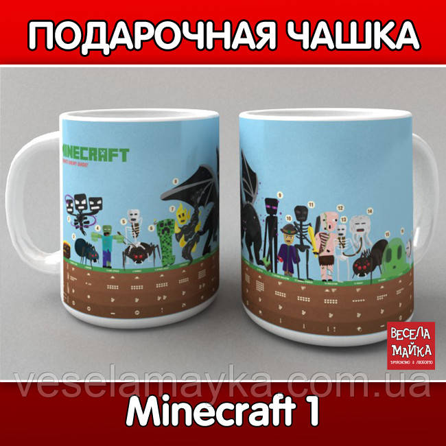 Чашка Minecraft 1 (Майнкрафт)