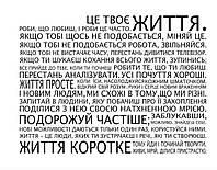 Декоративный стикер наклейка для интерьера дома Red That's life, Ukrainian 130х96 см Черная