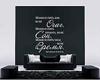 Декоративный стикер наклейка для интерьера дома  Red Eastern wisdom 75х96 см Белая