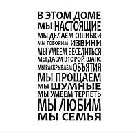 Декоративный стикер наклейка для интерьера дома Red Rules of living together 55х96 см Черная