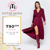 Бардовое платье макси 44 46 48