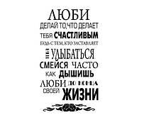 Цветная наклейка рисунок для декорирования интерьера Red Love and smile Rus 55х96 см Черная