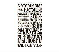 Интерьерная виниловая наклейка на стену Red Rules of living together 90Х160 см Коричневая(39536-46)