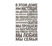 Креативная наклейка рисунок на стену и обои для декора дома Red Rules of living together 90Х160 см Коричневая(39536-46)