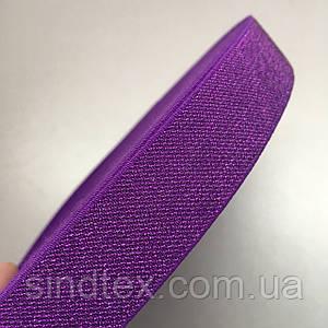 Резинка поясная с люрексом 2.5см, длина 25 ярдов ≈ 23 метра. фиолетовый