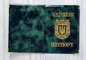 Обкладинка на Паспорт глянець 01-Па 18440Ф Україна