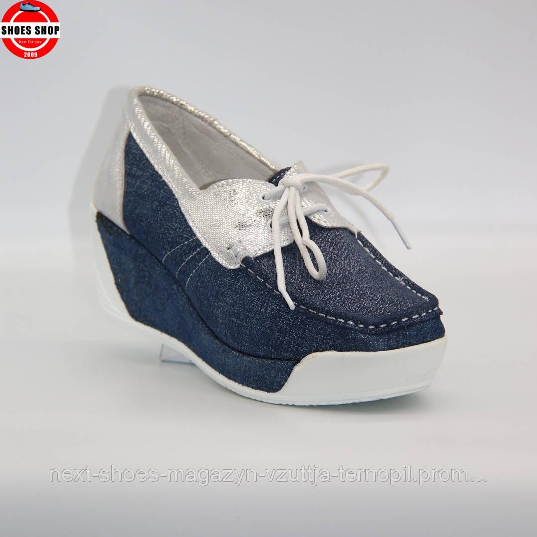 Жіночі кросівки Lanqier (Україна) синього кольору. Красиві та комфортні. Стиль: Мелісса МакКарті