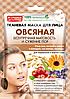 "Тканевая маска для лица ТМ ""Народные рецепты"" овсяная"