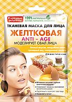 "Тканевая маска для лица ТМ ""Народные рецепты"" желтковая"