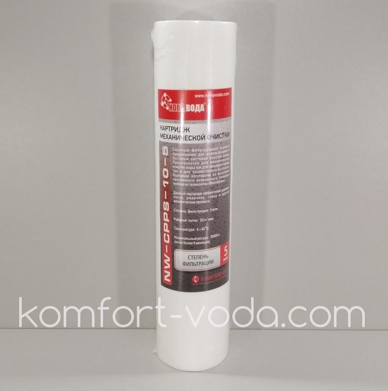 Картридж Новая Вода CPPS-10-5, 5 мкм
