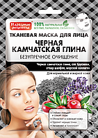 "Тканевая маска для лица ТМ ""Народные рецепты"" камчатская глина"