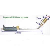 Горелка газовая (газовоздушная-пропан) ХВ-350 мм (малая)