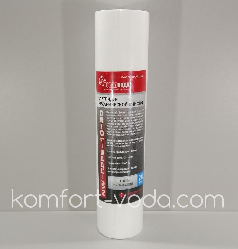Картридж Новая Вода CPPS-10-20, 20 мкм