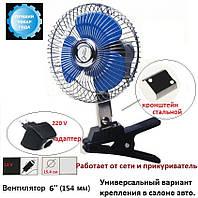 Вентилятор автомобильный / настольный поворотный на клипсе 12 - 220V, 15,5 см. лопасти.