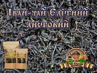 Иван-чай листовой элитный (скрутка на роллере) ферментированный, сушеный природным путём