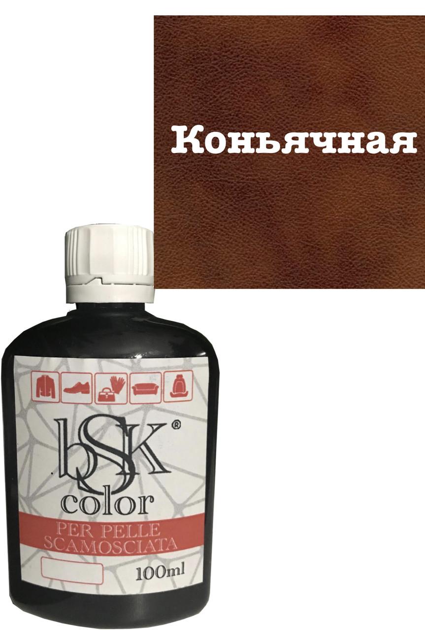 Краска для замши и нубука коньячная bskcolor 100ml