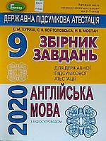 9 клас ДПА 2020 англійська мова