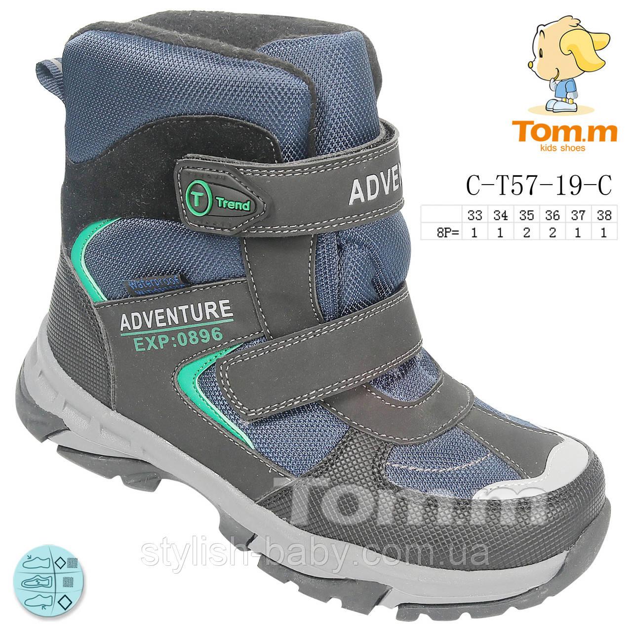 Детская обувь 2019 оптом. Детская зимняя обувь бренда Tom.m для мальчиков (рр. с 33 по 38)