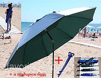 Универсальный Компактный Пляжный Зонт ! РАЗНЫЕ ЦВЕТА !