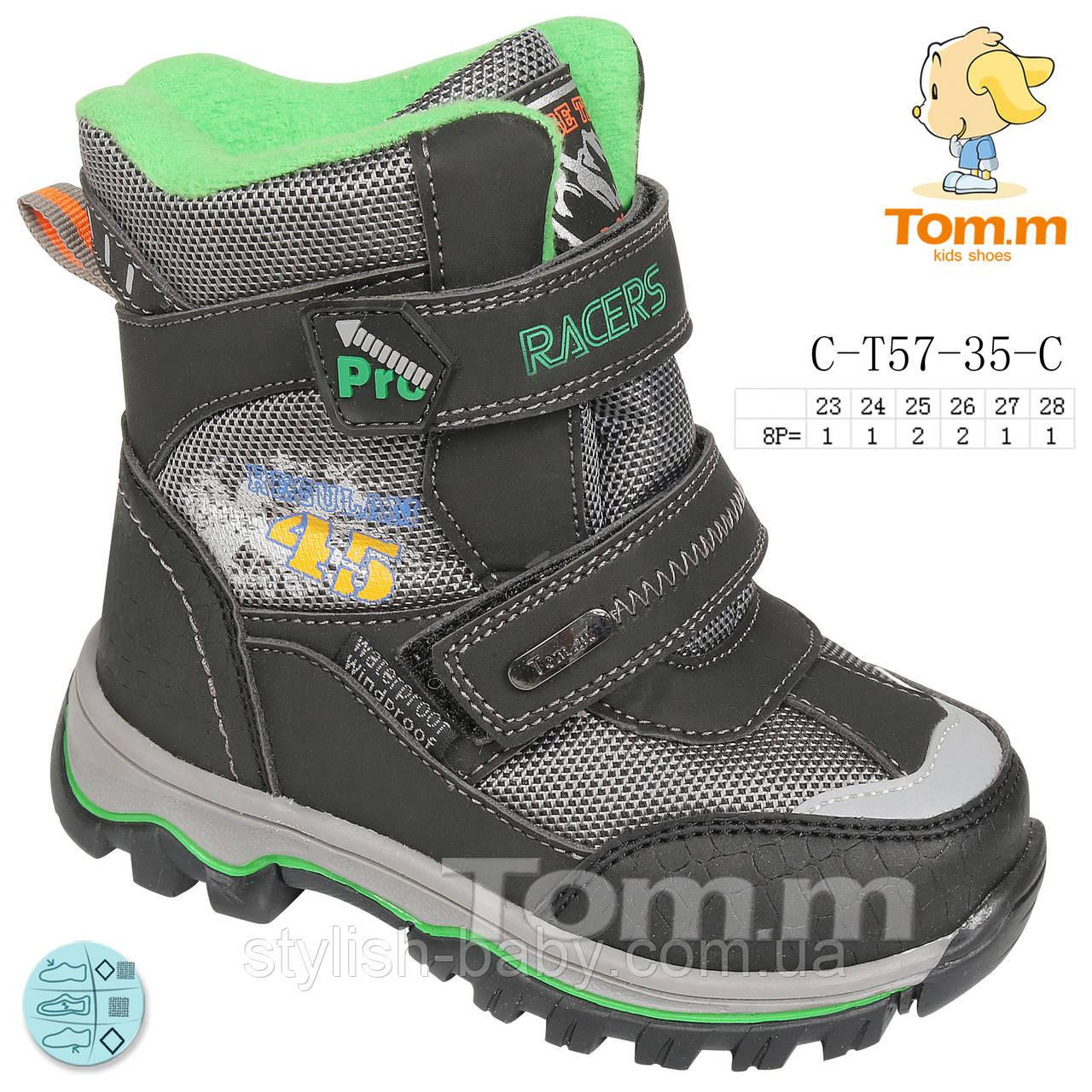 Детская обувь 2019 оптом. Детская зимняя обувь бренда Tom.m для мальчиков (рр. с 23 по 28)