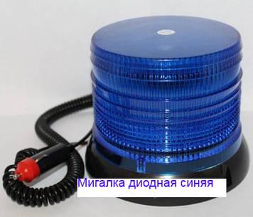 Мигалка-Страбоскоп диодная 12/24В RD-213 -30 синяя
