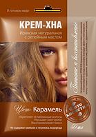 Крем-Хна в готовом виде Карамель с репейным маслом