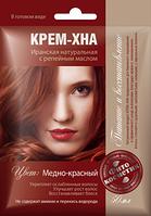 Крем-Хна в готовом виде Медно-красный с репейным маслом, фото 1