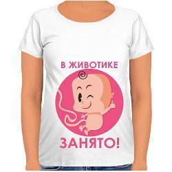 Футболка для вагітних В животику зайнято!
