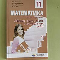 Математика 11 клас збірник задач, тестів і контрольних робіт