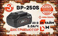 Аккумуляторная батарея Dnipro-M BP-250S