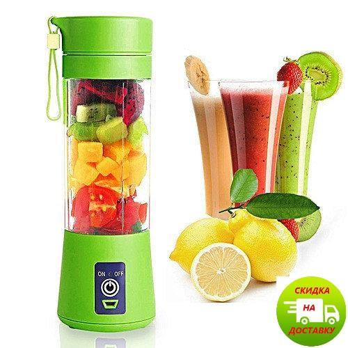 Фитнес USB блендер для коктейлей и смузи Smart Juice Cup Fruits (Реплика)