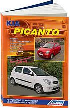 KIA PICANTO  Модели с 2004 года,  рестайлинг 2008 года  Устройство, техническое обслуживание и ремонт