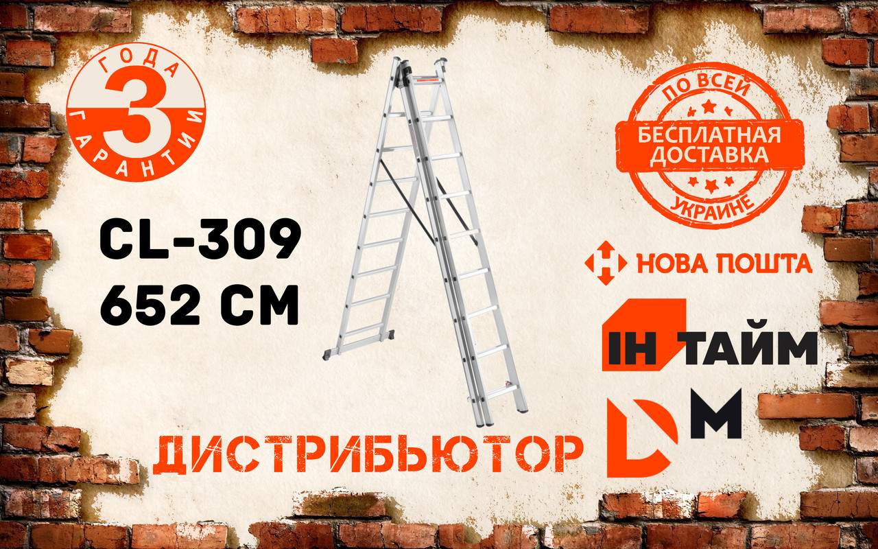 Драбина алюмінієва універсальна Dnipro-M CL-309 652 см
