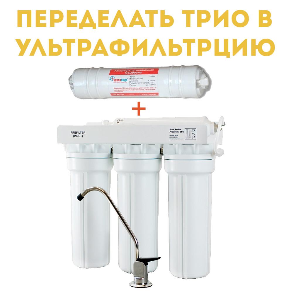 Комплект для переделки фильтра трио в ультрафильтрацию