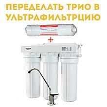 Комплект для переробки фільтра тріо в ультрафільтрацію