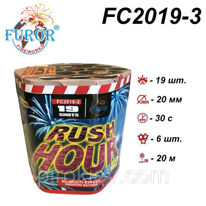 FC2019-3 Rush Hour (калібр 20 мм, 19 пострілів, Furor)