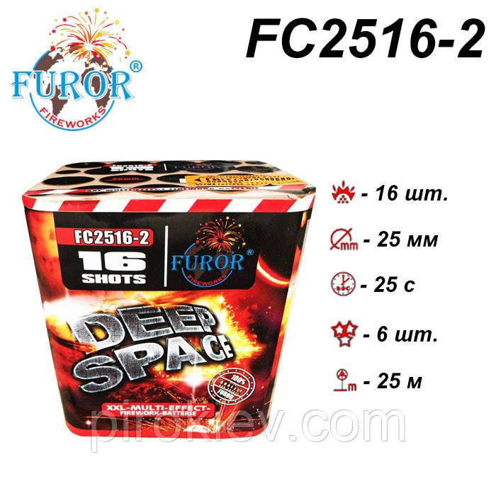 FC2516-2 Deep Space (калибр 25 мм, 16 пострілів, FUROR)