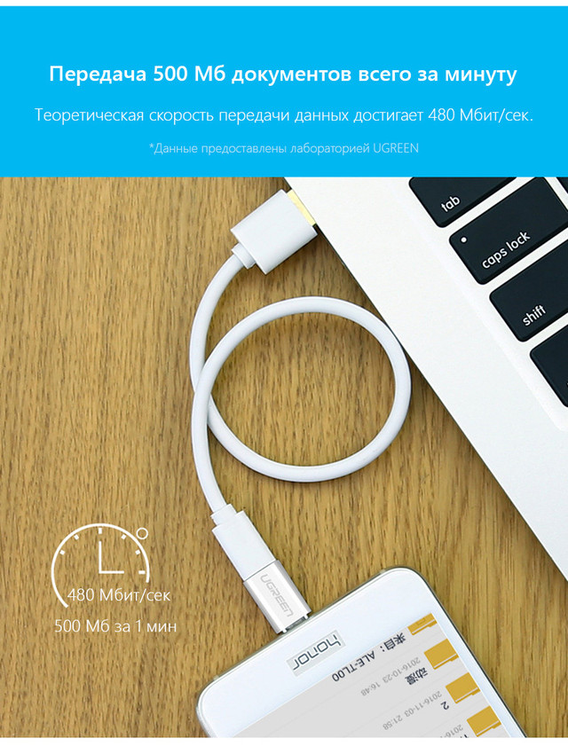 Ugreen адаптер-переходник microUSB к USB Type-C Скорость передачи данных