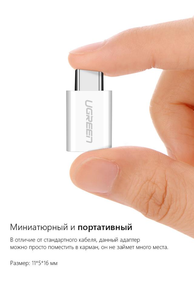 Ugreen адаптер-переходник microUSB к USB Type-C US157 Демонстрация размеров