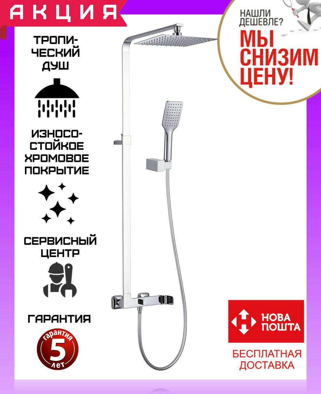 Душевойгарнитур со смесителем итропическим душемImprese Odlove T-15300