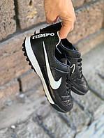 Сороконожки Nike Tiempo/бампы найк темпо/многошиповки(реплика)