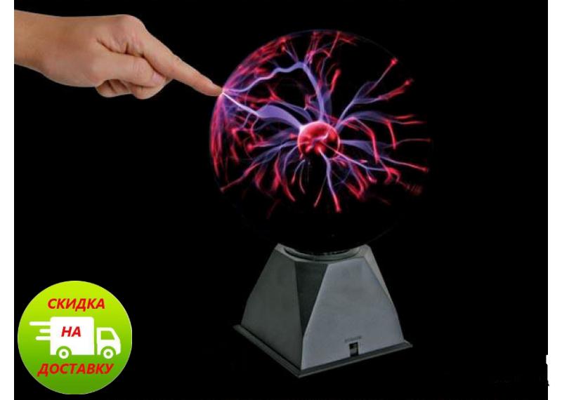 Плазменный шар Plasma Light