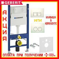Инсталяция для унитаз Geberit Геберит 458.126.00.1 4 в 1 комплект с белой клавишей