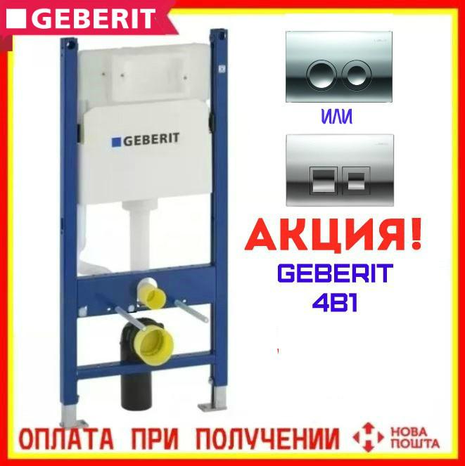 Инсталляционная система для унитаз Geberit Геберит 458.126.00.1 4 в 1 комплект с клавишей хром
