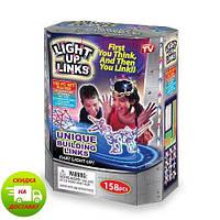 Детский светящийся конструктор | Дитячий конструктор Light Up Links