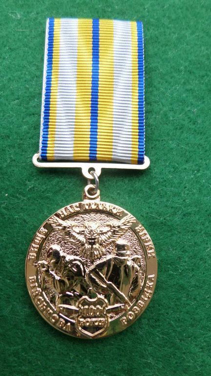 Медаль 100 років військова розвідка